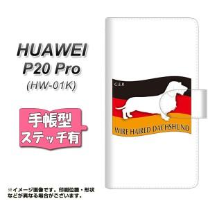 メール便送料無料 HUAWEI P20 Pro HW-01K 手帳型スマホケース 【ステッチタイプ】 【 ZA820 ワイヤーヘアードダックスフンド 】横開き (