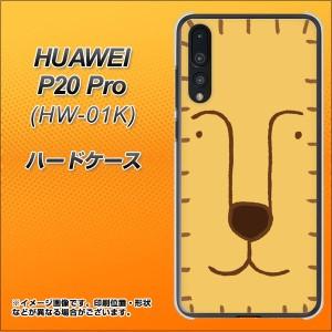 HUAWEI P20 Pro HW-01K ハードケース / カバー【356 らいおん 素材クリア】(ファーウェイ P20 Pro HW-01K/HW01K用)