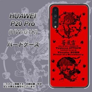 HUAWEI P20 Pro HW-01K ハードケース / カバー【AG840 苺風雷神(赤) 素材クリア】(ファーウェイ P20 Pro HW-01K/HW01K用)