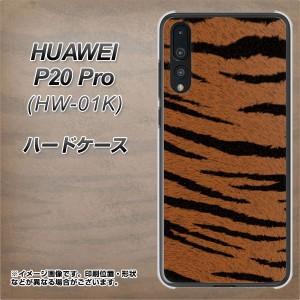 HUAWEI P20 Pro HW-01K ハードケース / カバー【VA897 トラ柄 ブラウン 素材クリア】(ファーウェイ P20 Pro HW-01K/HW01K用)