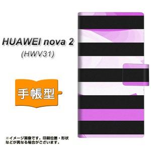 メール便送料無料 au HUAWEI nova 2 HWV31 手帳型スマホケース 【 YB843 ボーダー04 】横開き (au HUAWEI nova2 HWV31/HWV31用/スマホケ