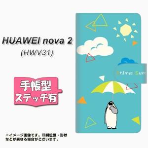メール便送料無料 au HUAWEI nova 2 HWV31 手帳型スマホケース 【ステッチタイプ】 【 FD815 アニマルサマー(大町) 】横開き (au HUAWE