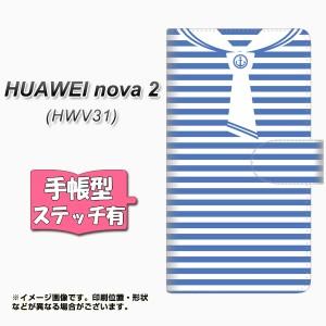 メール便送料無料 au HUAWEI nova 2 HWV31 手帳型スマホケース 【ステッチタイプ】 【 FD816 セーラーボーダー(大町) 】横開き (au HUA