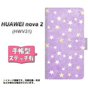 メール便送料無料 au HUAWEI nova 2 HWV31 手帳型スマホケース 【ステッチタイプ】 【 SC890 お星さまキラキラ パープル 】横開き (au HU