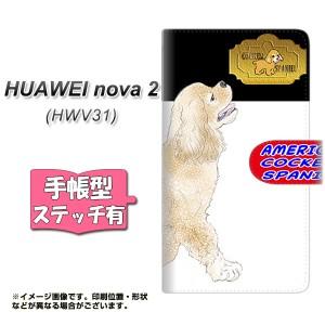 メール便送料無料 au HUAWEI nova 2 HWV31 手帳型スマホケース 【ステッチタイプ】 【 YD981 アメリカンコッカースパニエル02 】横開き (