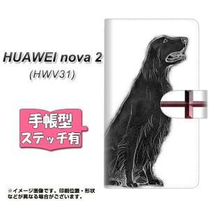 メール便送料無料 au HUAWEI nova 2 HWV31 手帳型スマホケース 【ステッチタイプ】 【 YD983 フラットコーテッドレトリバー02 】横開き (