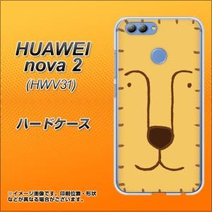 au HUAWEI nova 2 HWV31 ハードケース / カバー【356 らいおん 素材クリア】(au HUAWEI nova2 HWV31/HWV31用)