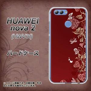 au HUAWEI nova 2 HWV31 ハードケース / カバー【479 赤壁をまとう蝶 素材クリア】(au HUAWEI nova2 HWV31/HWV31用)