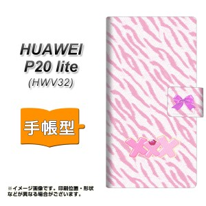 メール便送料無料 HUAWEI P20 lite HWV32 手帳型スマホケース 【 YB903 ゼブラピンク 】横開き (ファーウェイ P20 lite HWV32/HWV32用/ス