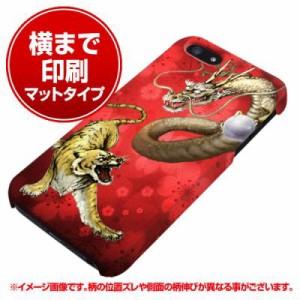 iPhone5 / iPhone5s 共用 ハードケース (docomo/au/SoftBank)【まるっと印刷 794 桜と龍虎 マット調】 (アイフォン5/ケース/カバー)