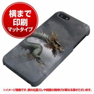 iPhone5 / iPhone5s 共用 ハードケース (docomo/au/SoftBank)【まるっと印刷 1005 雲海の龍 マット調】 (アイフォン5/ケース/カバー)