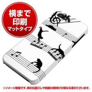 iPhone5 / iPhone5s 共用 ハードケース (docomo/au/SoftBank)【まるっと印刷 1113 音符とじゃれるネコ3 マット調】 (アイフォン5/ケース/