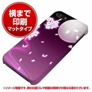 iPhone5 / iPhone5s 共用 ハードケース (docomo/au/SoftBank)【まるっと印刷 1223 紫に染まる月と桜 マット調】 (アイフォン5/ケース/カ