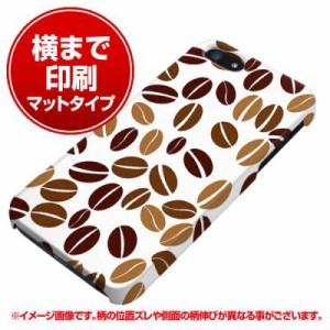 iPhone5 / iPhone5s 共用 ハードケース (docomo/au/SoftBank)【まるっと印刷 1295 コーヒー豆 マット調】 (アイフォン5/ケース/カバー)