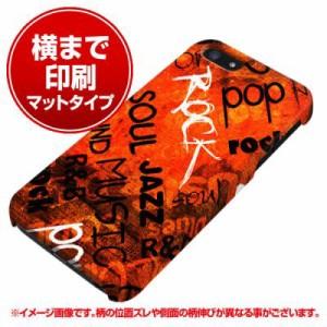 iPhone5 / iPhone5s 共用 ハードケース (docomo/au/SoftBank)【まるっと印刷 1300 ROCKレッド マット調】 (アイフォン5/ケース/カバー)