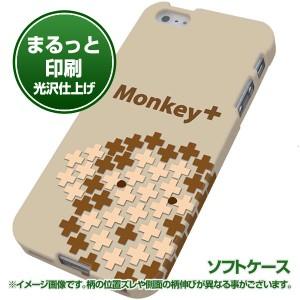 iPhone5 / iPhone5s 共用 (docomo/au/SoftBank)【TPUまるっと印刷 IA803 Monkey+ 光沢仕上げ】ソフトケース 横まで印刷(アイフォン5/IPHO