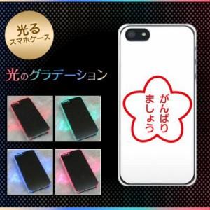 【訳あり 50%OFF】iPhone5 / iPhone5s 共用 ケース (docomo/au/SoftBank) 光るスマホケース【628 がんばりましょう】(アイフォン5/ケース