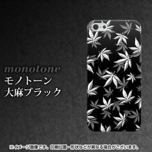 iPhone5 / iPhone5s 共用 (docomo/au/SoftBank) ハードケース / カバー【064 モノトーン大麻ブラック/素材ブラック】 (アイフォン5/ケー