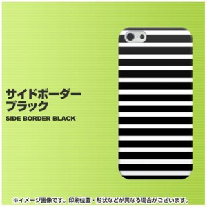 iPhone5 / iPhone5s 共用 (docomo/au/SoftBank) ハードケース / カバー【330 サイドボーダーブラック/素材ブラック】 (アイフォン5/ケー
