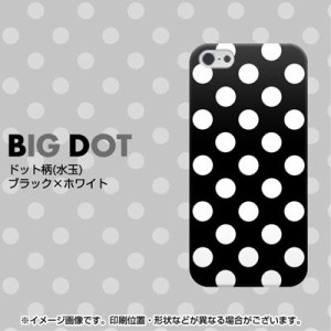 iPhone5 / iPhone5s 共用 (docomo/au/SoftBank) ハードケース / カバー【332 ドット柄(水玉)ブラック×ホワイトBig/素材ブラック】 (ア