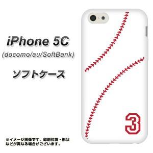 d466abfd6f iPhone5c (docomo/au/SoftBank) TPU ソフトケース / やわらかカバー【IB923