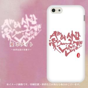 iPhone5c (docomo/au/SoftBank) TPU ソフトケース / やわらかカバー【OE801 愛 ホワイト 素材ホワイト】 UV印刷 (アイフォン5C/IPHONE5C