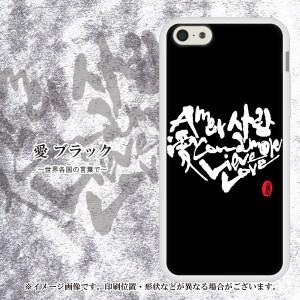 iPhone5c (docomo/au/SoftBank) TPU ソフトケース / やわらかカバー【OE802 愛 ブラック 素材ホワイト】 UV印刷 (アイフォン5C/IPHONE5C