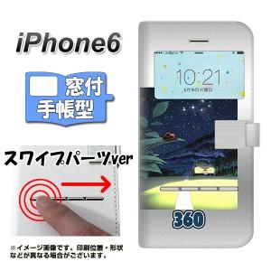 【メール便送料無料】 iPhone6 スマホケース手帳型 窓付きケース スワイプパーツver 液晶保護フィルム付 【YB956 S360 白】(アイフォン/I