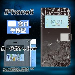 【メール便送料無料】 iPhone6 スマホケース手帳型 窓付きケース カードポケットver 液晶保護フィルム付 【327 薔薇とダイヤモンド】(ア
