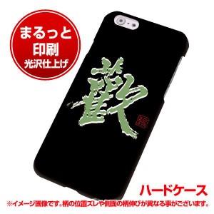 iPhone6 (4.7インチ) ハードケース【まるっと印刷 OE823 歓 光沢仕上げ】 横まで印刷(アイフォン6 (4.7インチ)/IPHONE6用)