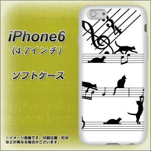 iPhone6 (4.7インチ) TPU ソフトケース / やわらかカバー【1112 音符とじゃれるネコ2 素材ホワイト】 UV印刷 (アイフォン6 (4.7インチ)/