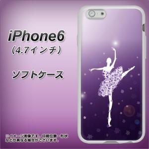 iPhone6 (4.7インチ) TPU ソフトケース / やわらかカバー【1256 バレリーナ 素材ホワイト】 UV印刷 (アイフォン6 (4.7インチ)/IPHONE6用