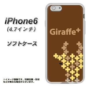 iPhone6 (4.7インチ) TPU ソフトケース / やわらかカバー【IA805 Giraffe+ 素材ホワイト】 UV印刷 (アイフォン6 (4.7インチ)/IPHONE6用