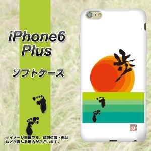 iPhone6 PLUS (5.5インチ) TPU ソフトケース / やわらかカバー【OE809 歩ム 素材ホワイト】 UV印刷 (アイフォン6 プラス (5.5インチ)/iP