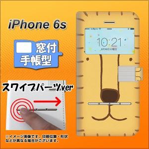 【メール便送料無料】 iPhone6s   スマホケース手帳型 窓付きケース スワイプパーツver 液晶保護フィルム付 【356 らいおん】(アイフォン