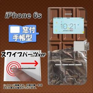 【メール便送料無料】 iPhone6s   スマホケース手帳型 窓付きケース スワイプパーツver 液晶保護フィルム付 【451 板チョコ】(アイフォン