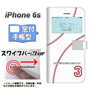 【メール便送料無料】 iPhone6s   スマホケース手帳型 窓付きケース スワイプパーツver 液晶保護フィルム付 【IB923 baseball_ボール】(