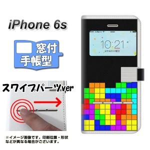 【メール便送料無料】 iPhone6s   スマホケース手帳型 窓付きケース スワイプパーツver 液晶保護フィルム付 【NR888 パズルゲーム】(アイ