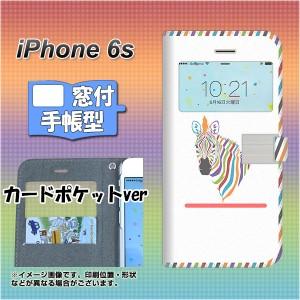 【メール便送料無料】 iPhone6s   スマホケース手帳型 窓付きケース カードポケットver 液晶保護フィルム付 【1036 7色のゼブラ】(アイフ