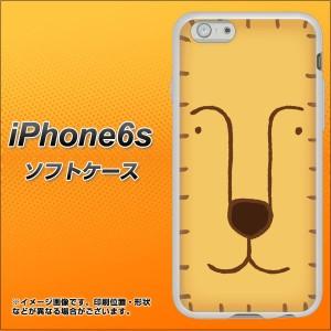 iPhone6s TPU ソフトケース / やわらかカバー【356 らいおん 素材ホワイト】 UV印刷 (アイフォン6s/IPHONE6S用)