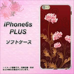 iPhone6s PLUS TPU ソフトケース / やわらかカバー【375 優美な菊 素材ホワイト】 UV印刷 (アイフォン6s プラス/IPHONE6SPULS用)