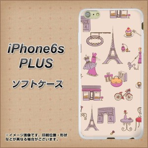 iPhone6s PLUS TPU ソフトケース / やわらかカバー【708 お気に入りのパリ 素材ホワイト】 UV印刷 (アイフォン6s プラス/IPHONE6SPULS用