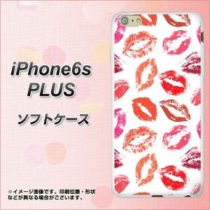 iPhone6s PLUS TPU ソフトケース / やわらかカバー【734 キスkissキス 素材ホワイト】 UV印刷 (アイフォン6s プラス/IPHONE6SPULS用)