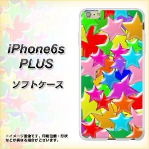 iPhone6s PLUS TPU ソフトケース / やわらかカバー【1293 ランダムスター 素材ホワイト】 UV印刷 (アイフォン6s プラス/IPHONE6SPULS用