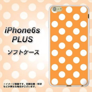 iPhone6s PLUS TPU ソフトケース / やわらかカバー【1353 ドットビッグ白オレンジ 素材ホワイト】 UV印刷 (アイフォン6s プラス/IPHONE6