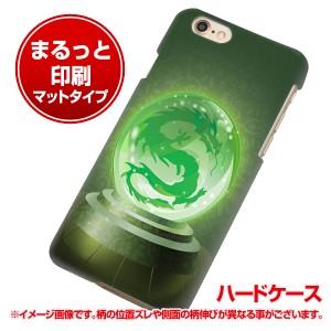 iPhone7 ハードケース【まるっと印刷 439 水晶に浮かぶ龍 マット調】 横まで印刷(アイフォン7/IPHONE7用)