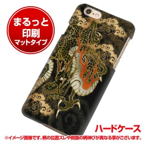 iPhone7 ハードケース【まるっと印刷 558 いかずちを纏う龍 マット調】 横まで印刷(アイフォン7/IPHONE7用)