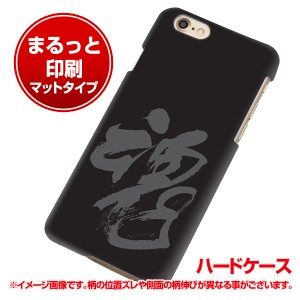 iPhone7 ハードケース【まるっと印刷 IB915 魂 マット調】 横まで印刷(アイフォン7/IPHONE7用)