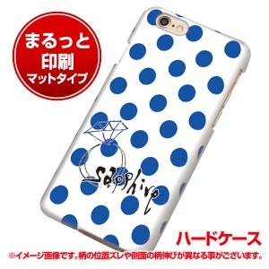 iPhone7 ハードケース【まるっと印刷 OE818 9月サファイア マット調】 横まで印刷(アイフォン7/IPHONE7用)