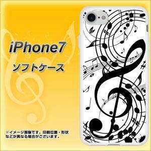 iPhone7 TPU ソフトケース / やわらかカバー【260 あふれる音符 素材ホワイト】 UV印刷 (アイフォン7/IPHONE7用)